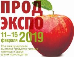 Дискуссия о перспективах продовольственного рынка России откроет деловую программу «Продэкспо-2019»